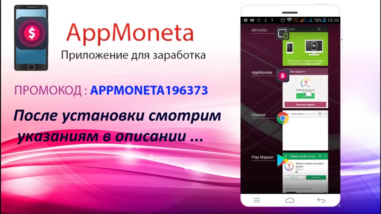 AppMoneta заработок без вложений с мобильного бесплатно андроид