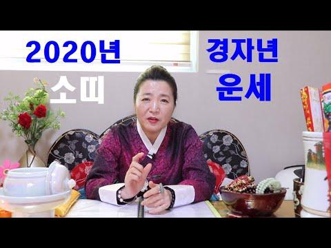 청주점집 해원암 2020년 경자년 소띠운세! 세종시점집 오창점집 대전점집 천안점집