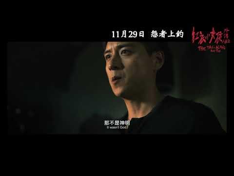 紅衣小女孩外傳:人面魚 (The Devil Fish)電影預告