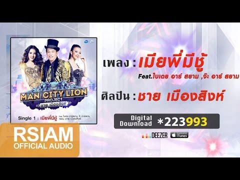 เมียพี่มีชู้ Feat.ใบเตย อาร์ สยาม, จ๊ะ อาร์ สยาม : ชาย เมืองสิงห์ [Official Audio]