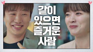 안재홍(An Jae hong)은 같이 있으면 좋고, 즐거운 사람♡ (완벽하네...!) 멜로가 체질(Be melodramatic) 12회