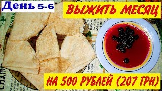 МОЖНО ЛИ ПРОЖИТЬ НА 500 РУБЛЕЙ 30 ДНЕЙ В РОССИИ ИЛИ НА 200 ГРН В УКРАИНЕ? День 5-6. БОМЖ ОБЕД
