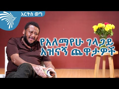 የአለማየሁ ገላጋይ አዝናኝ ጨዋታዎች | Arts Tv World