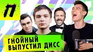 СЛАВА КПСС выпустил дисс на Шнурова, Соболев отметил день рождения | ПУШКА NEWS