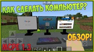 Как сделать компьютер в Minecraft pe 1.3 Без Модов?