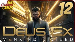 Прохождение Deus Ex: Mankind Divided #12 ➤ НЕОНОВЫЕ НОЧИ