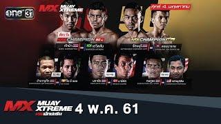 MX MUAY XTREME | FULL HD | 4 พฤษภาคม 2561 | one31