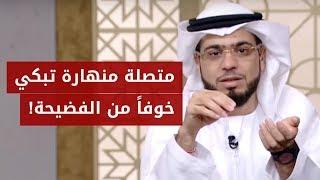 فعلت ذنب كبير وحلمت أن الله سيفضحني 😰.. الشيخ الدكتور وسيم يوسف