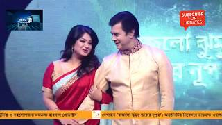 vuclip Bajlo Jhumur Tarar Nupur|  E Jibon Tomake | Bangla Song | Moushumi & Iliash Kanchan