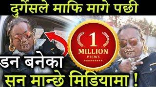 दुर्गेसले माफि मागे पछी,सुन मान्छे मिडियामा ! Don by Durgesh Thapa & subash lama