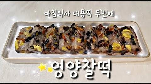 #집에서 영양찰떡 (아침식사 대용떡 두번째 )만들기 #쇠머리찰떡 #영양찰떡 만드는법