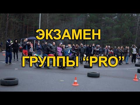"""ЭКЗАМЕН ГРУППЫ """"PRO"""" (17/11/2019)"""