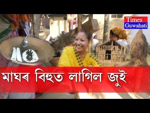 Magh Bihu 2018 || Bihu Festival Celebrate In Assam