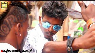Chennai #Pullingo #Rowdy Song | #YAARANEE