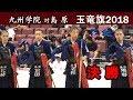 2018玉竜旗【決勝】選手紹介 九州学院 × 島原
