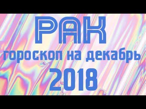 Рак гороскоп на декабрь 2018! Коротко и в точку!