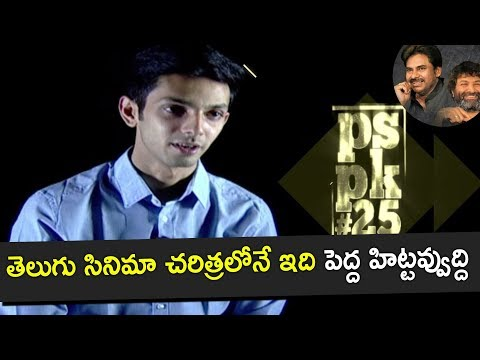 Music Director Anirudh TREMENDOUS Words about PSPK25 | #PSPK25 | Pawan Kalyan | Trivikram | NewsQube