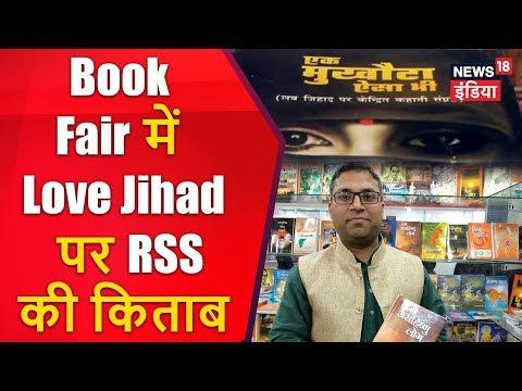 Book Fair में Love Jihad पर RSS की किताब   किताब पर दिल्ली में घमासान   News18 India