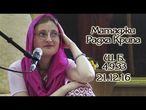 Шримад Бхагаватам 4.9.33 - Радха Крипа деви даси