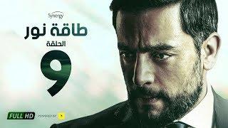 مسلسل طاقة نور - الحلقة التاسعة - بطولة هاني سلامة | Episode 09 - Taqet Nour Series