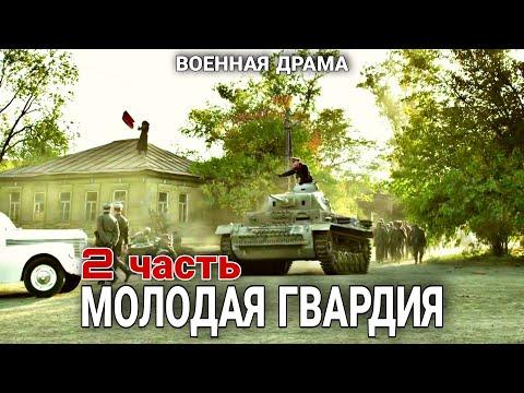 """2) ВОЕННЫЙ ФИЛЬМ ПРО ВОВ """"Молодая гвардия"""" РУССКИЕ БОЕВИКИ, ВОЕННОЕ КИНО,"""