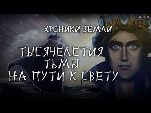 Хроники Земли. Сергей Козловский