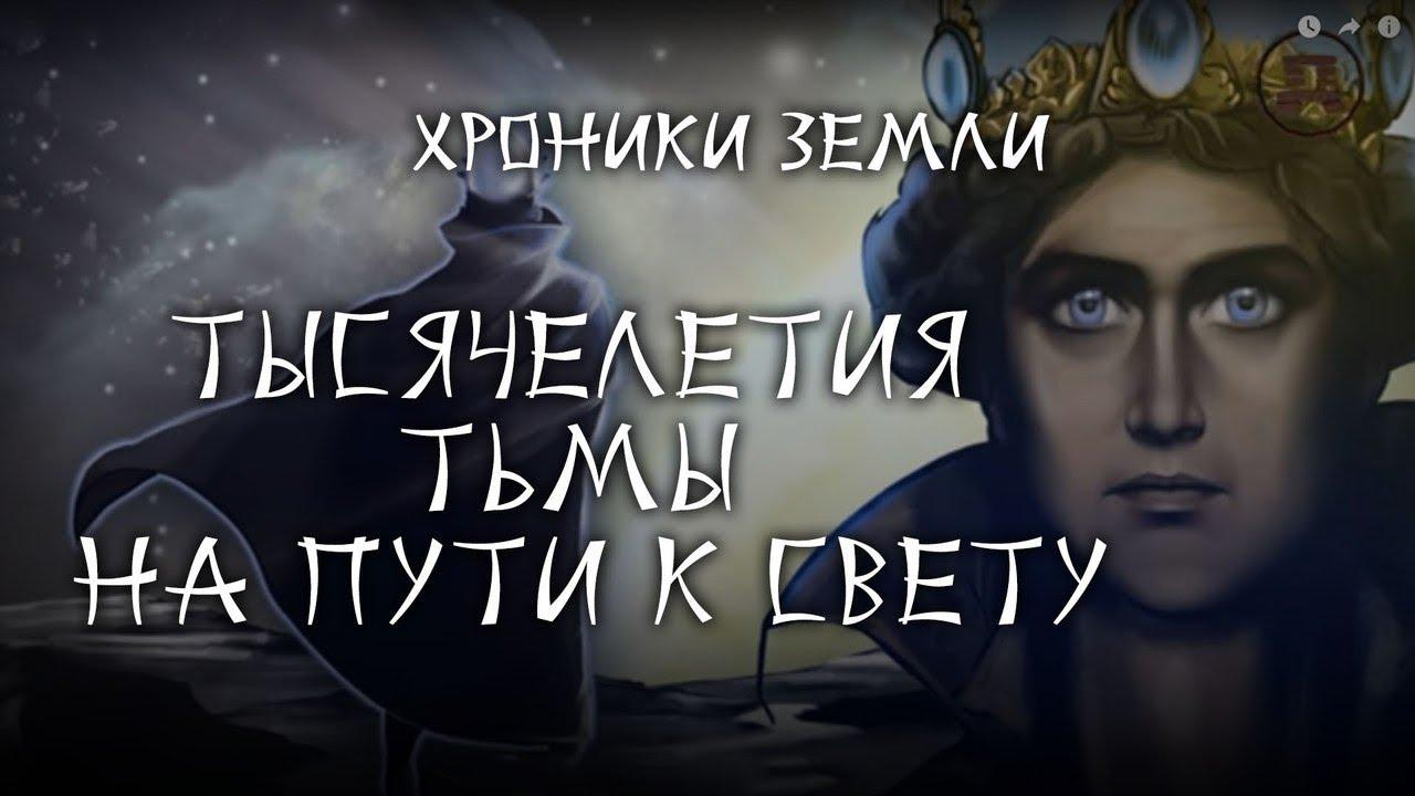 Сергей Козловский - Хроники Земли (часть 2).