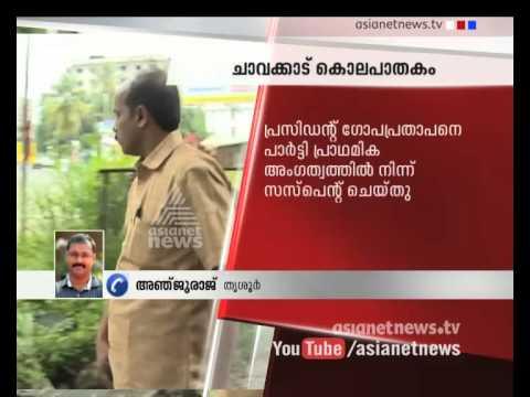 Chavakkad murder : Guruvayoor block committee dismissed