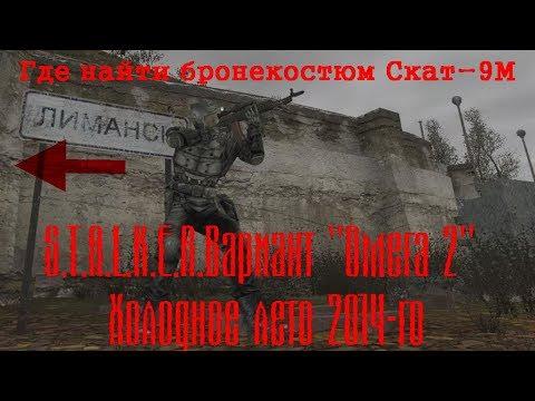 Скачать Игру Сталкер Вариант Омега 2 Холодное Лето 2014 - фото 6