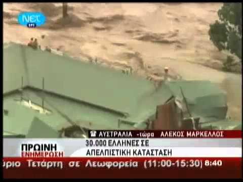 ΑΥΣΤΡΑΛΙΑ: ΧΑΟΣ - 30.000 ΕΛΛΗΝΕΣ ΣΤΙΣ ΠΛΗΜΜΥΡΕΣ