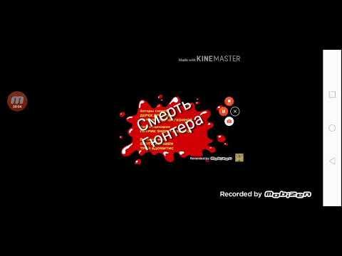 Кик Бутовски Ехе смерть Гюнтера #2