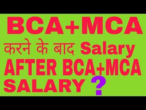 BCA+MCA करने के बाद SALARY कितनी होगी?,AFTER BCA+MCA SALARY