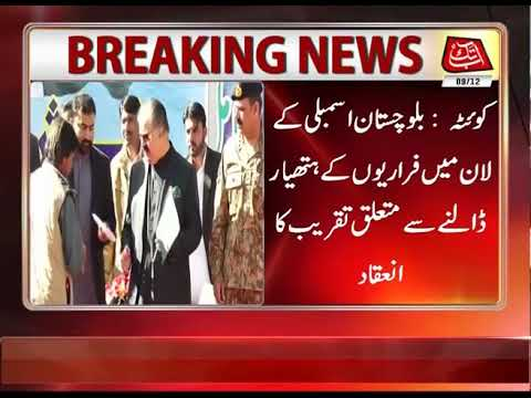 Quetta: 300 banned Outfits Surrender Arms at Lawn of Balochistan Assembly
