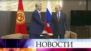 Владимир Путин встретился спрезидентом Киргизии Алмазбеком Атамбаевым