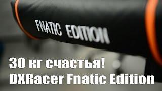 Обзор игрового кресла DXRacer Fnatic Limited Edition(Получи СКИДКУ 10% при покупке любого девайса в магазине http://place4.pro/?partner=5e2957820a97183b3fd942a98d3e3de8 Нужно просто зареги..., 2015-04-05T10:18:14.000Z)