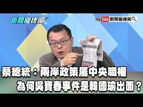 【精彩】 蔡總統:兩岸政策屬中央職權 為何吳寶春事件是韓國瑜出面?