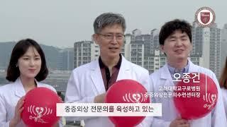 고려대구로병원중증외상센터팀들이 참여