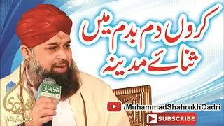 Karoon Dam Badam May Sana e Madina, Urdu Kalam By Owais Raza Qadri