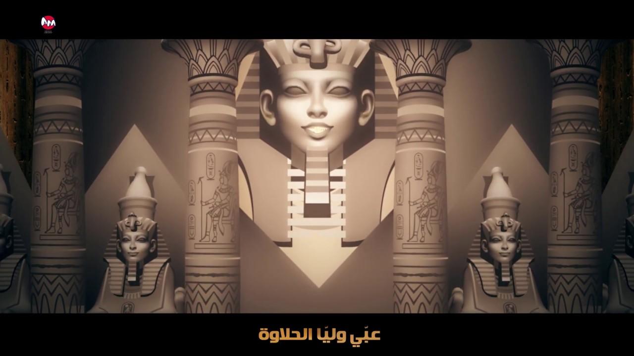 Hamza Namira - Bos Bos (Lyric Video)   (حمزة نمرة - بص بص (كلمات