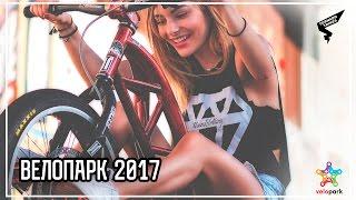 Вело Парк 2017 Выставка глазами #TORNADOTRIKES