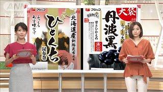 おせち用食材値上げへ 消費増税直後に追い打ち(19/09/03)