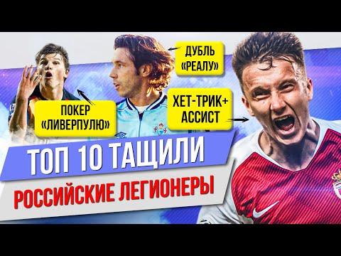 ТОП 10 Лучших матчей российских легионеров в Европе
