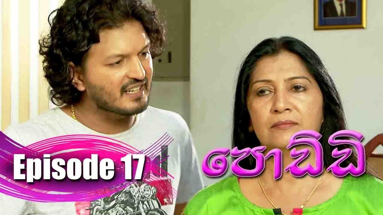 Poddi Sinhala Teledrama - Episode 17 - 08th August 2019