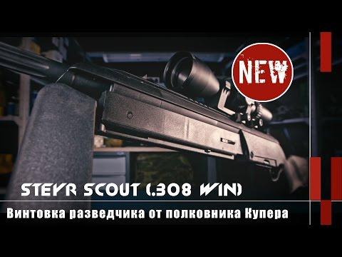 Steyr Scout - винтовка разведчика от полковника Купера (Eng Subs)