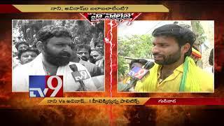 High Voltage: Nani Vs Avinash || AP Elections 2019 - TV9