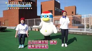 鶴のまきちゃんとは http://www.sankikai.or.jp/tsurumaki/topnews/tsur...