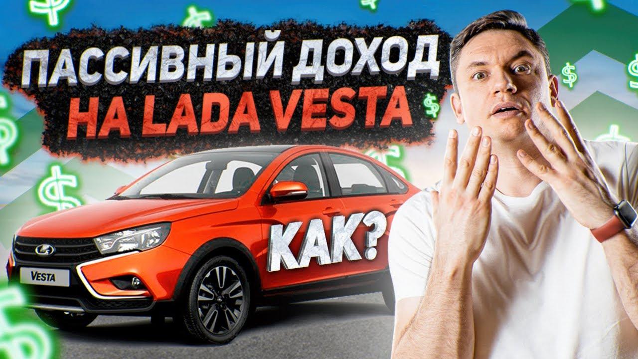 Как начать инвестировать в автомобили? Сколько можно заработать на доходных авто?