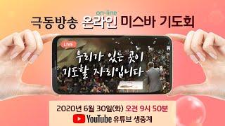 [극동방송 생방송] 온라인 미스바 기도회 '우리가 있는 곳이 기도할 자리입니다'