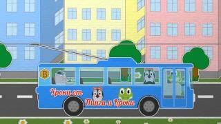 Учим цифры | Считаем с малышами | В троллейбус вбегает | Уроки от Пинги и Кроки | #1