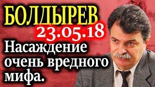 БОЛДЫРЕВ. Вопрос не в том, кто кого может назначать 23.05.18